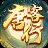 唐客行v1.0.0安卓版