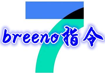 breeno指令_breeno指令下载_breeno指令app