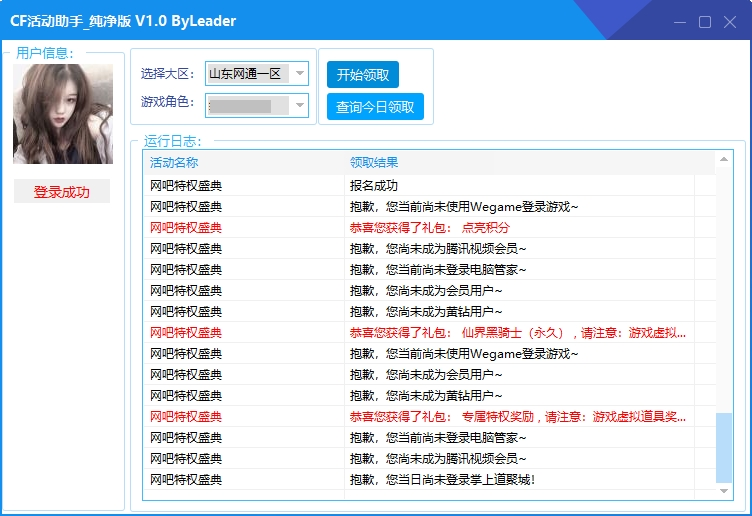 CF活动助手_纯净版 V1.0无广告版