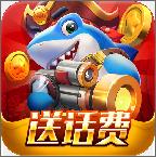 捕鱼游戏王波克v1.0.5.0