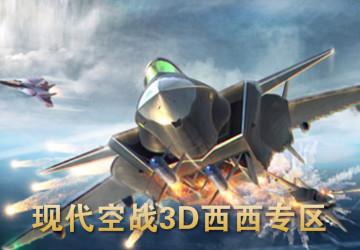现代空战3D所有版本_现代空战3D破解版_免费版下载