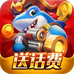 捕鱼游戏王破解版无限金币v1.0.5.0