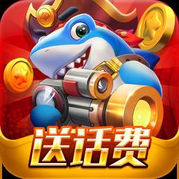 捕鱼游戏王官方版本v1.0.5.0