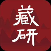 藏研收藏国画中国画字帖书法书画app手机版