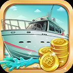游艇大亨红包版v1.0.2安卓版