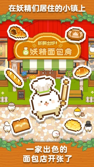 妖精面包房汉化版无限金币