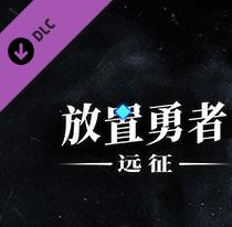 放置勇者:远征全DLC0.83中文版