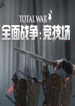 全面战争竞技场网易官方客户端V4.2.2131 最新中文版