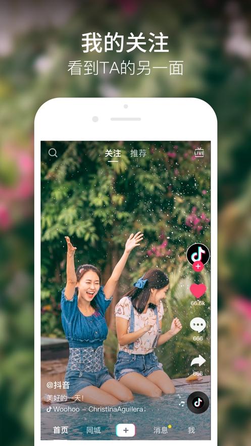 抖音短视频iOS最新版本 v12.8.0