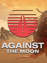 对抗月球Against The Moon免安装绿色中文版