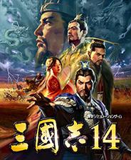 三国志14豪华版全DLC+全联动整合版