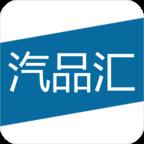 汽品汇(汽车服务平台)