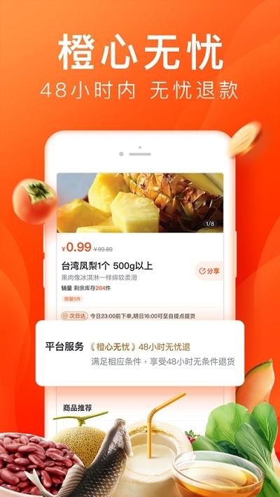 橙心优选社区团购 v2.1.2官方版