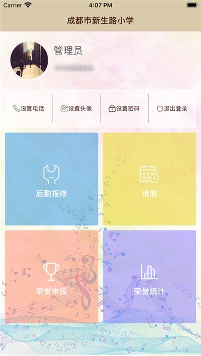 成都市新生路小学app