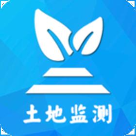 土地监测软件app