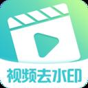 视频去水印制作app