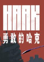 勇敢的哈克HAAK免安装硬盘版