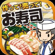 制作出售寿司