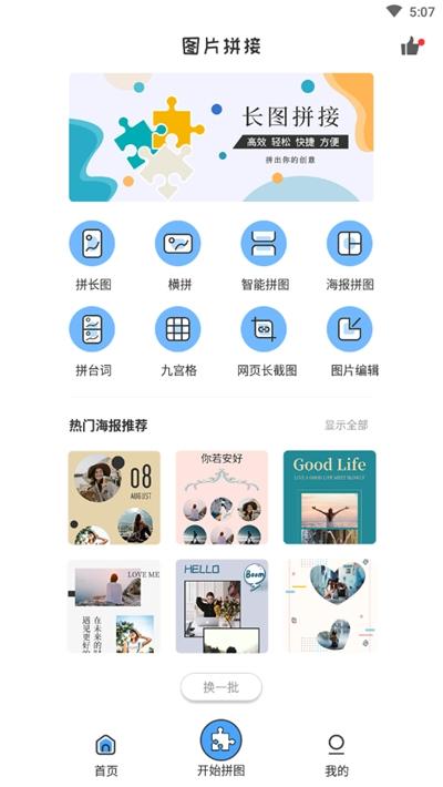手机图片拼接长图app