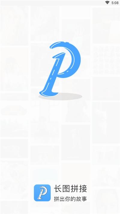 手机图片拼接长图app v1.2安卓版