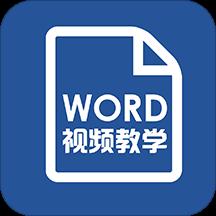 Word文档/办公软件教程