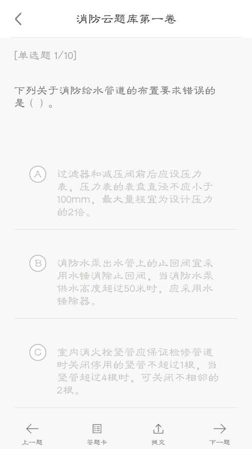 消防云题库软件app V1.0安卓版