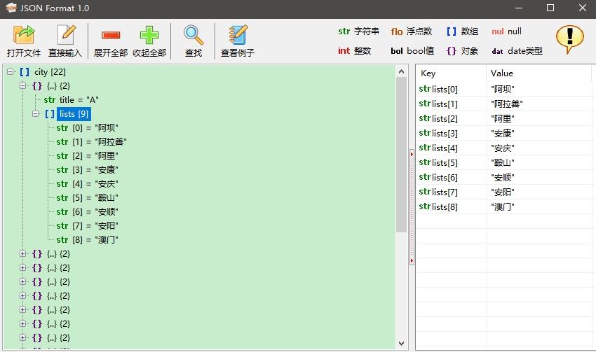 JsonFormat注解工具 v1.0