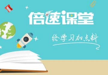 倍速课堂免费下载_倍速课堂app人教版