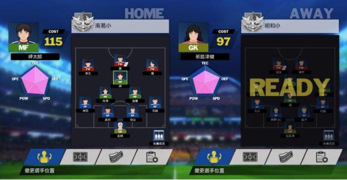 足球小将新秀崛起全收集存档 v1.10 最新版