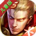 王者荣耀少儿模式版v1.53.1.10安卓版