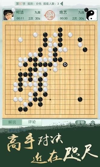 腾讯围棋(野狐)手机版最新版2021
