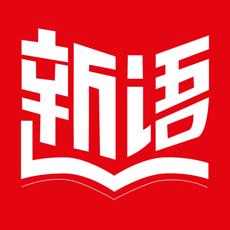 新语数字有声图书馆