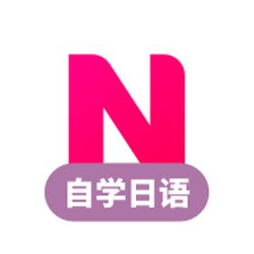 日语自学习app