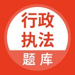 2020行政执法考试app
