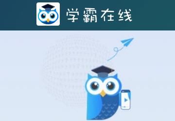 学霸在线教师端_学霸在线app下载