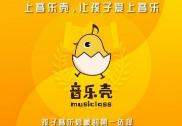 音乐壳教室app_音乐壳官网_音乐壳下载