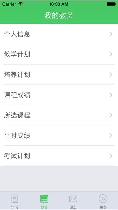 青书地质(中国地质大学) v21.1.0安卓版