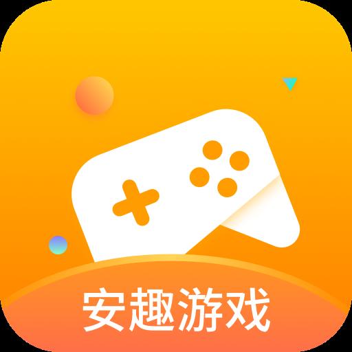 安趣游戏盒子v1.0.3安卓版