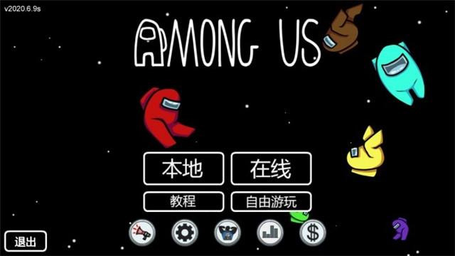 在我们当中Among Us中文版