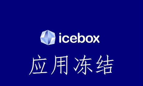应用冻结软件_后台应用冻结APP_好用的应用冻结软件