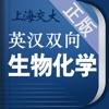 生物化学英语词典3.0.0安卓版