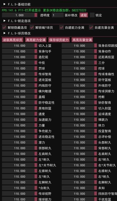 NBA2K21飞雷神生涯修改器 最新中文版