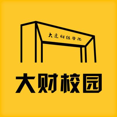 大财校园(大连财经学院)