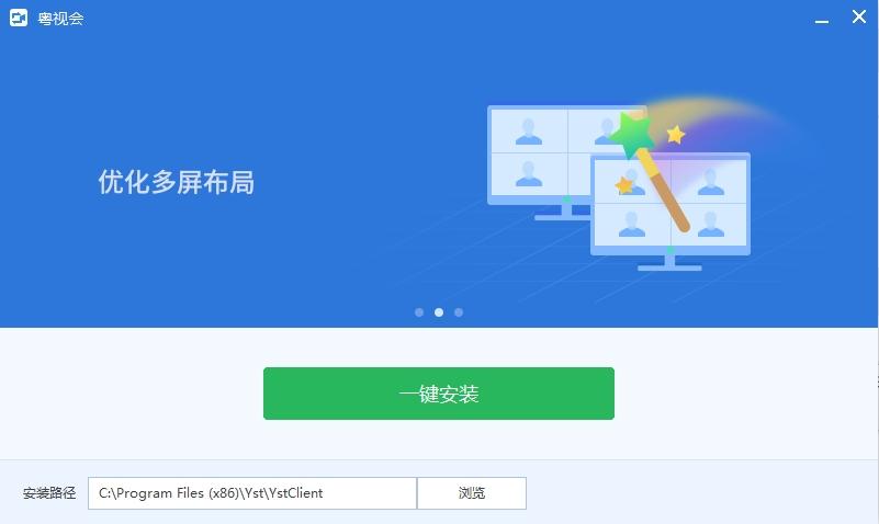 粤视会电脑版 v3.25.10.16 官方最新版