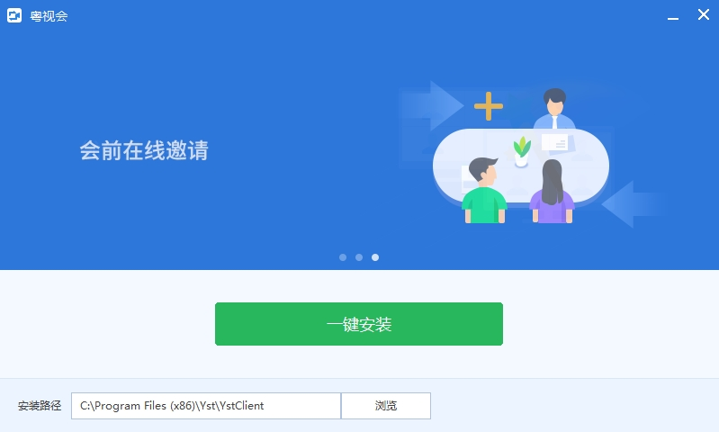粤视会电脑版