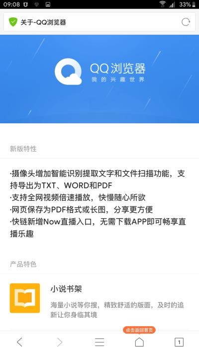 手机QQ浏览器努比亚内置定制版app V6.8.1.2555安卓版