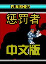 The Punisher惩罚者降龙版V0.01模拟器版