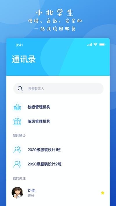 辅小安(校园服务) v1.1.1安卓版