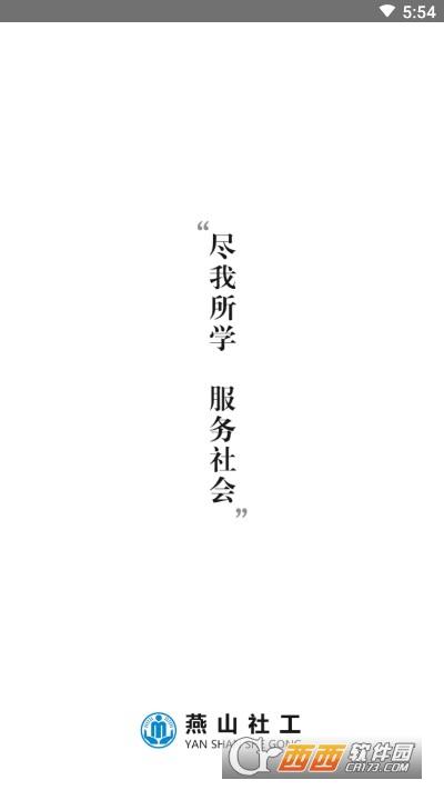 燕山工会安卓版