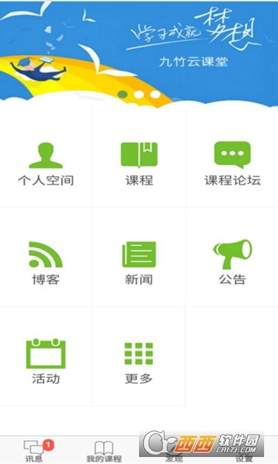 九竹教育云平台